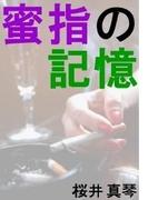 蜜指の記憶(愛COCO!)