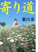 寄り道(愛COCO!)