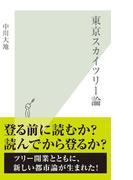 東京スカイツリー論(光文社新書)