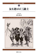 新装版 ダルタニャン物語 第1巻 友を選ばば三銃士