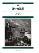 新装版 ダルタニャン物語 第4巻 謎の修道僧