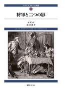 新装版 ダルタニャン物語 第6巻 将軍と二つの影