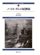 新装版 ダルタニャン物語 第7巻 ノートル・ダムの居酒屋