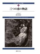 新装版 ダルタニャン物語 第9巻 三つの恋の物語