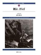 新装版 ダルタニャン物語 第11巻 剣よ、さらば
