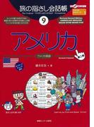 旅の指さし会話帳9 アメリカ(指さし会話帳EX)