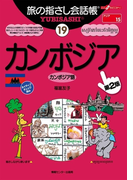 旅の指さし会話帳19 カンボジア(指さし会話帳EX)