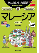 旅の指さし会話帳15 マレーシア(指さし会話帳EX)