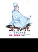 戦国無頼 悪の花~逆臣・陶晴賢~(2)