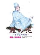 戦国無頼 悪の花~逆臣・陶晴賢~(3)