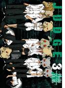 JUDGE3巻(ガンガンコミックス)