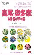 高尾・奥多摩植物手帳(大人の遠足BOOK)