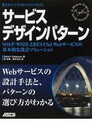 サービスデザインパターン SOAP/WSDLとRESTful Webサービスの基本的な設計ソリューション (A MARTIN FOWLER SIGNATURE BOOK)