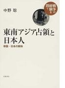 東南アジア占領と日本人 帝国・日本の解体 (戦争の経験を問う)