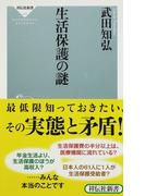 生活保護の謎 (祥伝社新書)(祥伝社新書)