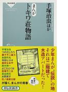 まんがトキワ荘物語 (祥伝社新書)(祥伝社新書)