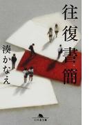 往復書簡 (幻冬舎文庫)(幻冬舎文庫)