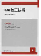 新編校正技術 講座テキスト版 2