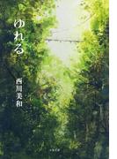 ゆれる (文春文庫)(文春文庫)