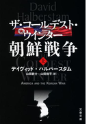 ザ・コールデスト・ウインター朝鮮戦争 上 (文春文庫)(文春文庫)