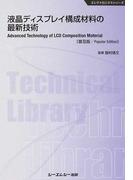 液晶ディスプレイ構成材料の最新技術 普及版 (エレクトロニクスシリーズ)