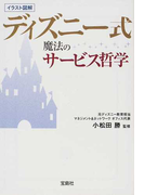 ディズニー式魔法のサービス哲学 イラスト図解 (宝島SUGOI文庫)(宝島SUGOI文庫)