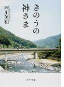 きのうの神さま (ポプラ文庫)(ポプラ文庫)