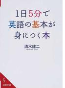 1日5分で英語の基本が身につく本 (成美文庫)