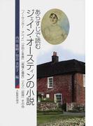 あらすじで読むジェイン・オースティンの小説 『ノーサンガー・アベイ』『分別と多感』『高慢と偏見』『エマ』『説得』その他