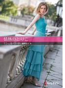 情熱のとりこ(ハーレクインSP文庫)