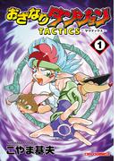 おざなりダンジョンTACTICS(1)(CR comics)