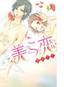美ら恋(1)