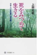 死をみつめて生きる 日本人の自然観と死生観 (角川選書)(角川選書)