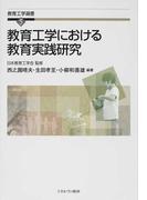 教育工学における教育実践研究 (教育工学選書)
