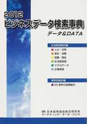 ビジネスデータ検索事典 データ&DATA 2012
