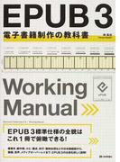 EPUB 3電子書籍制作の教科書 国際標準規格EPUB 3の仕様を詳しくそして丁寧に読解!