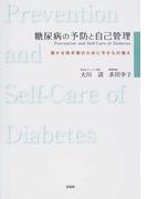 糖尿病の予防と自己管理 豊かな熟年期のために今からの備え