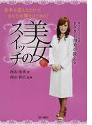 美のカリスマ女医ドクター由美が教える美女のスイッチ 食事を変えるだけであなたは輝きはじめる!