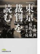 「東京裁判」を読む (日経ビジネス人文庫)(日経ビジネス人文庫)