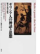ギリシア人の神話と思想 歴史心理学研究