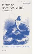 モンテ=クリスト伯爵