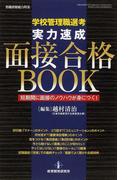 学校管理職選考実力速成面接合格BOOK 短期間に面接のノウハウが身につく!