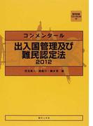 コンメンタール出入国管理及び難民認定法 2012