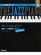 ザ・ジャズ・ピアノ 系統だった練習法であなたもアドリブ名人! 「ムダな練習を省いた」アドリブ上達トレーニング本 改訂新版