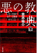 悪の教典(下)(文春文庫)