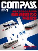 海事総合誌COMPASS2012年7月号