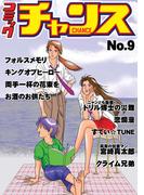 コミックチャンスNO.9