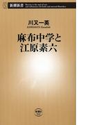 麻布中学と江原素六(新潮新書)(新潮新書)