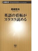 英語の看板がスラスラ読める(新潮新書)(新潮新書)