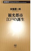 観光都市 江戸の誕生(新潮新書)(新潮新書)